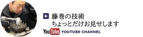 藤巻製作所YOUTUBEチャンネル